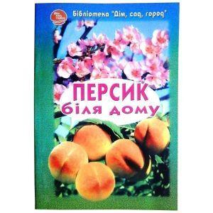 Книга Персик біля дому