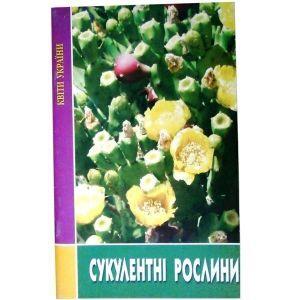 Книга Сукулентні рослини