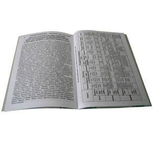 Книга Яблоня