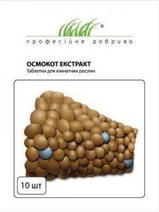 Витамины для комнатных растений Осмокот