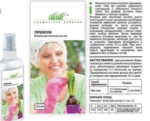 Витамины для комнатных растений Премиум