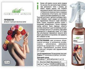 Витамины для цветущих комнатных растений Премиум