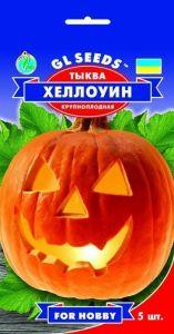 Тыква Хеллоуин 5 шт