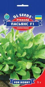 Руккола Пасьянс F1 1 г