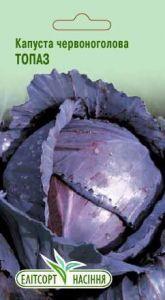Капуста красноголовая Топаз
