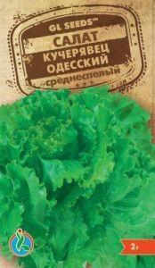 Салат Одесский кучерявец 2 г