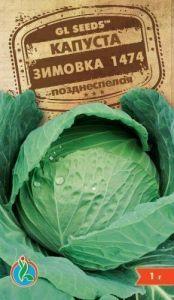 Капуста Зимовка 1474, 1 г