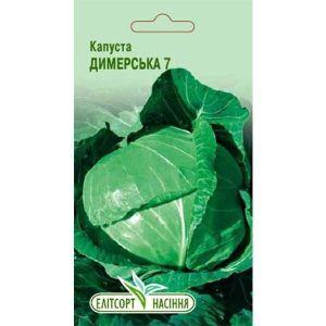 Капуста Дымерская 7