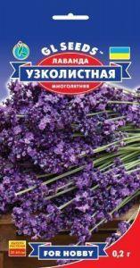 Лаванда Узколистная многолетняя 0,15 г