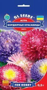 Астра Бордюрные красавицы 0,3 г