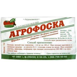 Агрофоска 1 кг