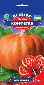 Тыква Конфетка 5 шт