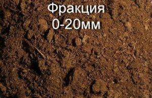 Торфяной субстрат Домофлор Микс 20