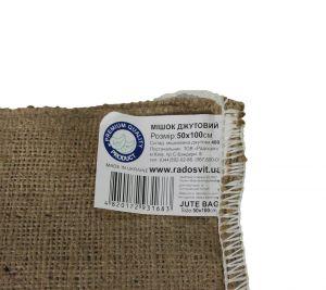 Мешок джутовый, 400г/м2 50х100 см