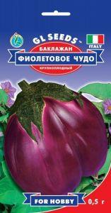 Баклажан Фиолетовое Чудо 0,5 г