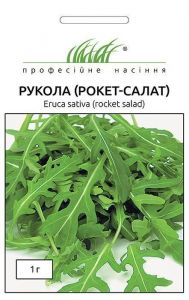 Руккола (рокет-салат) 1 г