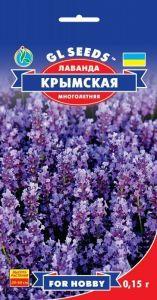 Лаванда Крымская многолетняя 0,15 г