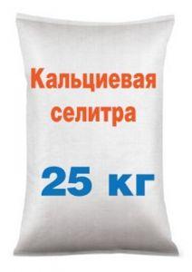 Кальциевая селитра, 25 кг