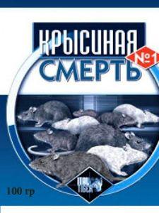 Крысиная смерть №1, 100 гр