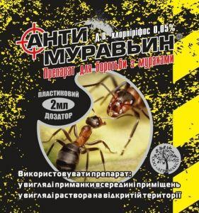 Антимуравьин, 2 мл