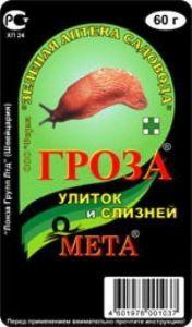 Гроза Мета 60 гр
