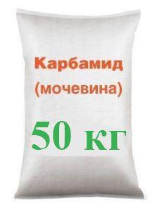 Карбамид (мочевина), 50 кг