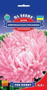 Астра Американская красавица 0,3 г