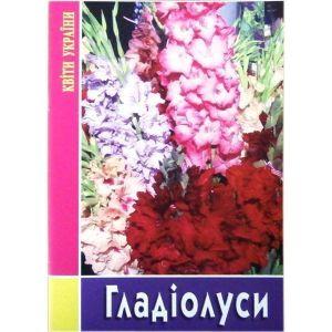 Книга Гладіолуси