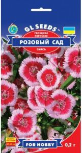 Гвоздика перистая Розовый сад 0,2 г