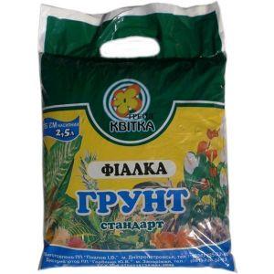 Грунт Квитка для фиалок (2,5 литра)