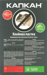 Клеевая ловушка Капкан