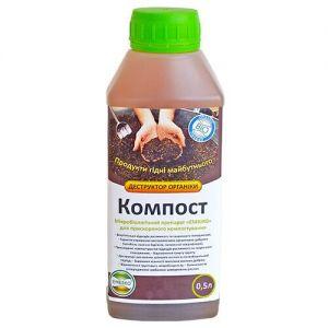 Компост Деструктор Органики 0,5 л