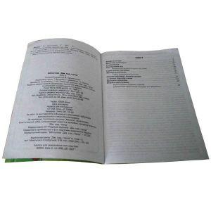 Книга Малина