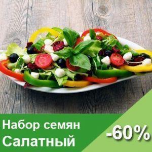 Набор семян Салатный