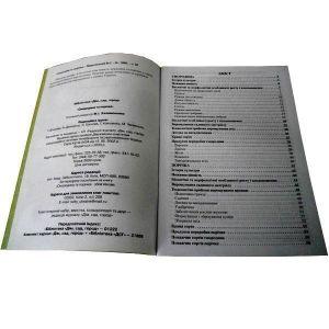 Книга Смородина і порічка