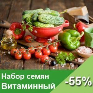 Набор семян Витаминный